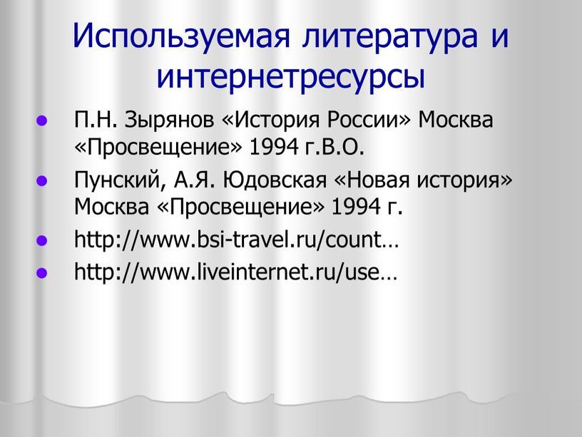 Используемая литература и интернетресурсы