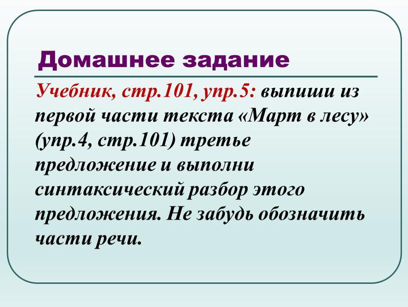 Домашнее задание Учебник, стр
