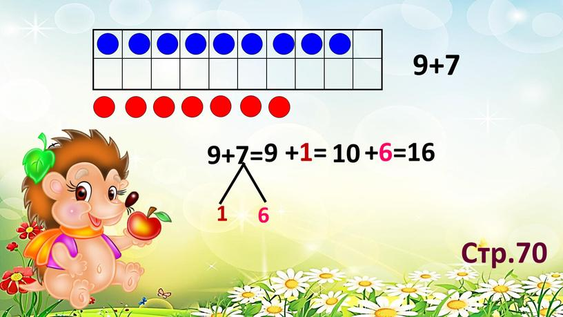 9+7 9+7= 1 6 +1= 10 +6=16 9 Стр.70