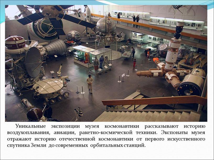 Уникальные экспозиции музея космонавтики рассказывают историю воздухоплавания, авиации, ракетно-космической техники