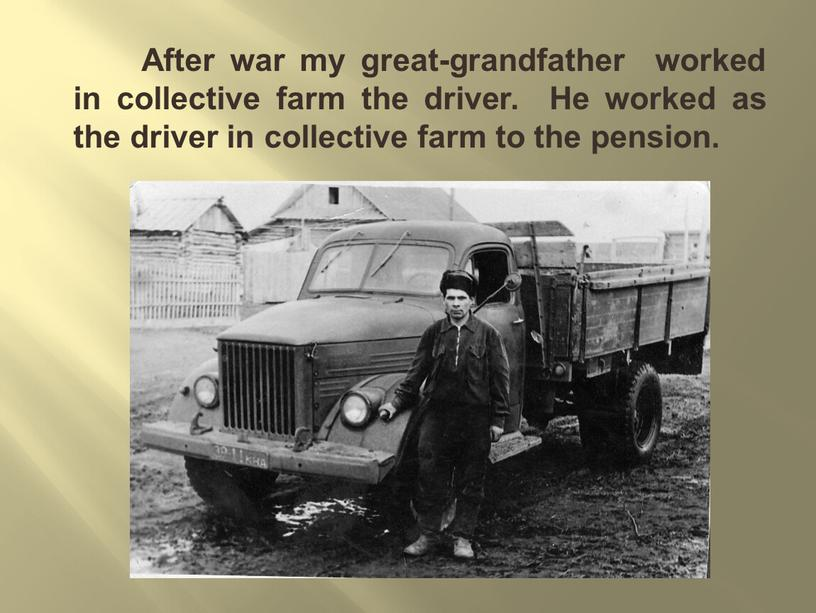 After war my great-grandfather worked in collective farm the driver