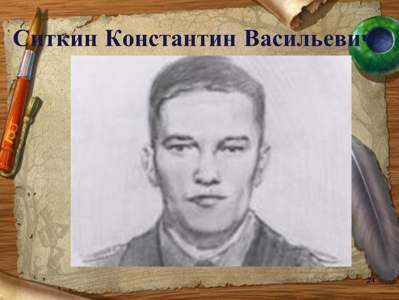 Ситкин Константин Васильевич 24