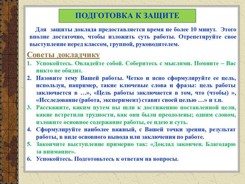 ПОДГОТОВКА К ЗАЩИТЕ Советы докладчику