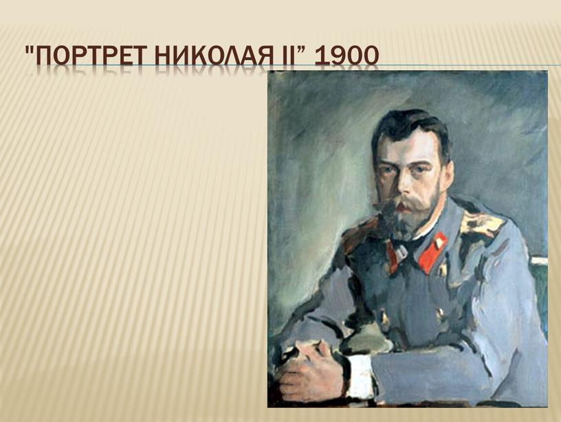 """""""Портрет Николая II"""" 1900"""