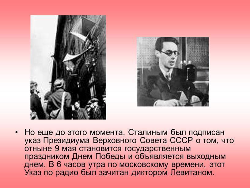 Но еще до этого момента, Сталиным был подписан указ