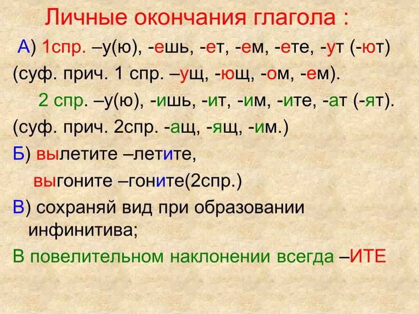 Личные окончания глагола : А) 1спр