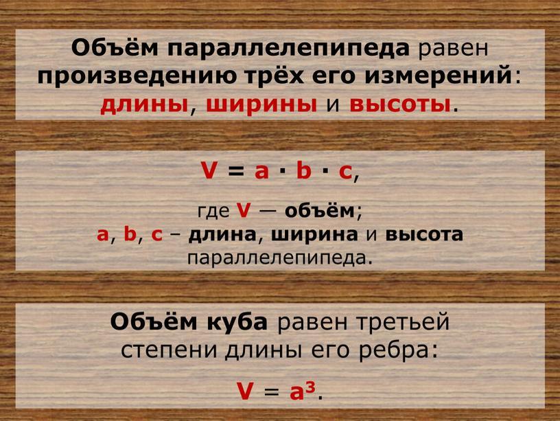 Объём параллелепипеда равен произведению трёх его измерений : длины , ширины и высоты
