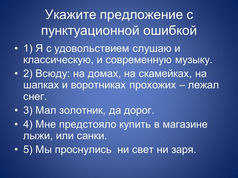 Укажите предложение с пунктуационной ошибкой 1)