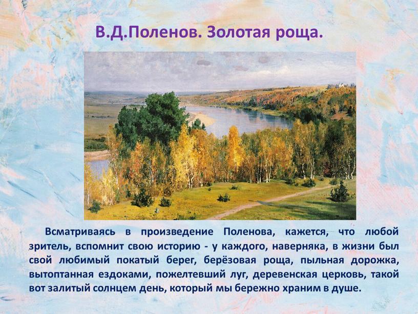 В.Д.Поленов. Золотая роща.