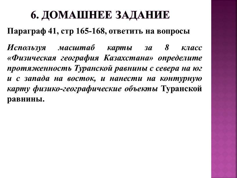 Домашнее задание Параграф 41, стр 165-168, ответить на вопросы