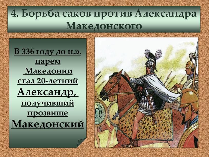 Борьба саков против Александра