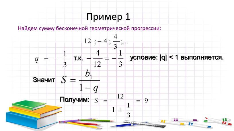 Пример 1 Найдем сумму бесконечной геометрической прогрессии: т