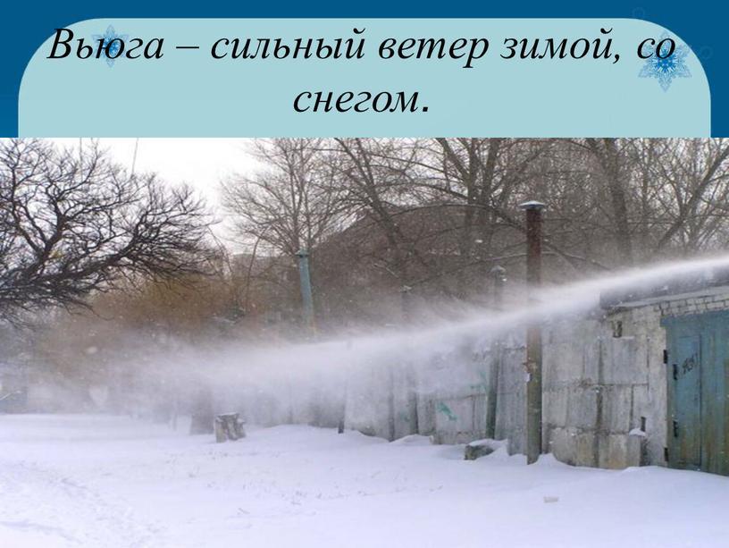 Вьюга – сильный ветер зимой, со снегом