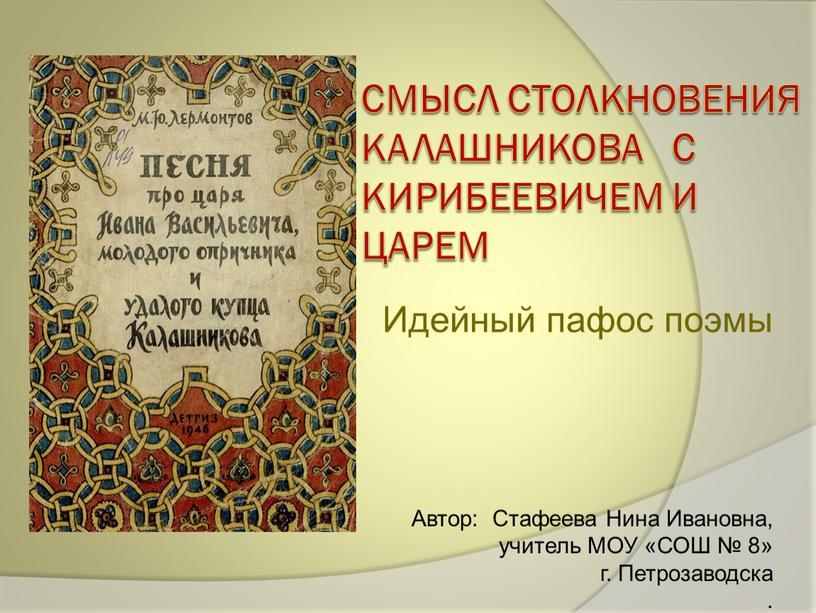 Смысл столкновения калашникова с кирибеевичем и царем