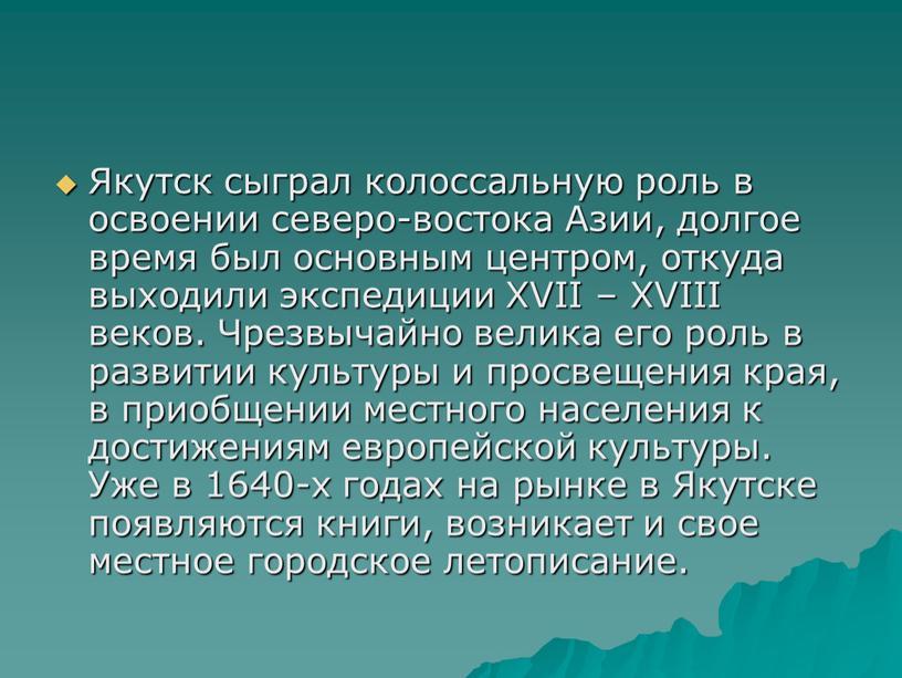 Якутск сыграл колоссальную роль в освоении северо-востока