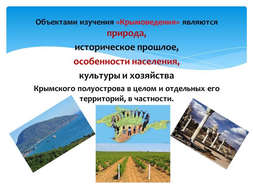 Объектами изучения «Крымоведения» являются природа, историческое прошлое, особенности населения, культуры и хозяйства