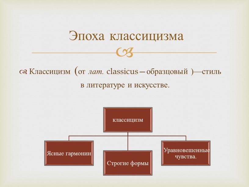 Классицизм (от лат. classicus—образцовый )—стиль в литературе и искусстве