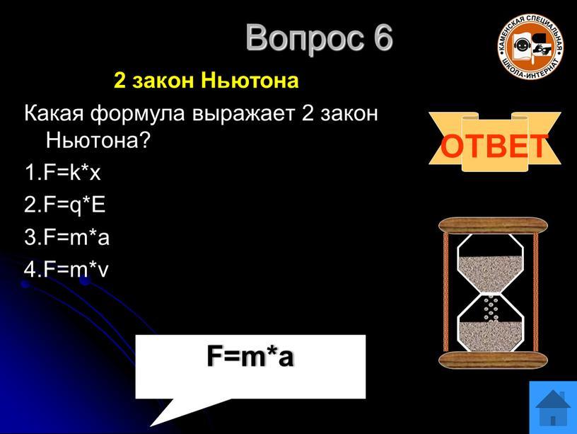 Вопрос 6 2 закон Ньютона Какая формула выражает 2 закон