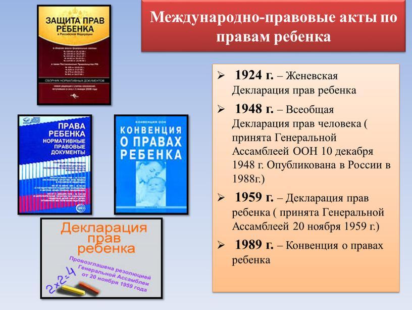Международные правовые акты картинки