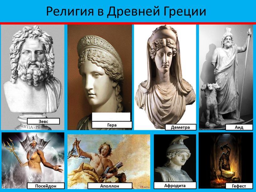 Религия в Древней Греции Зевс Гера