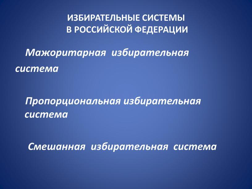 ИЗБИРАТЕЛЬНЫЕ СИСТЕМЫ В РОССИЙСКОЙ