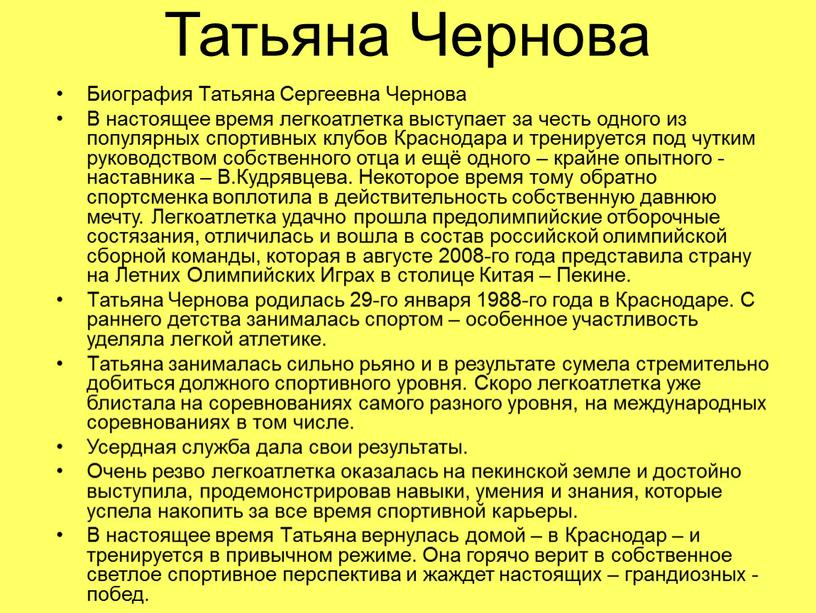 Татьяна Чернова Биография Татьяна