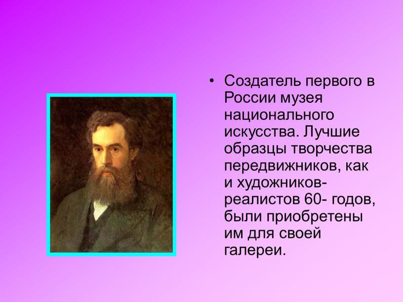 Создатель первого в России музея национального искусства