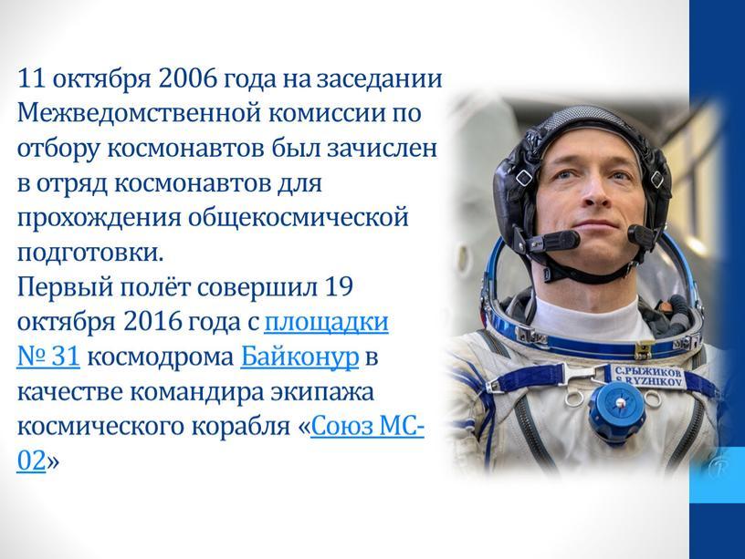 Межведомственной комиссии по отбору космонавтов был зачислен в отряд космонавтов для прохождения общекосмической подготовки