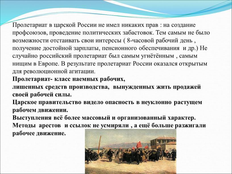 Пролетариат в царской России не имел никаких прав : на создание профсоюзов, проведение политических забастовок