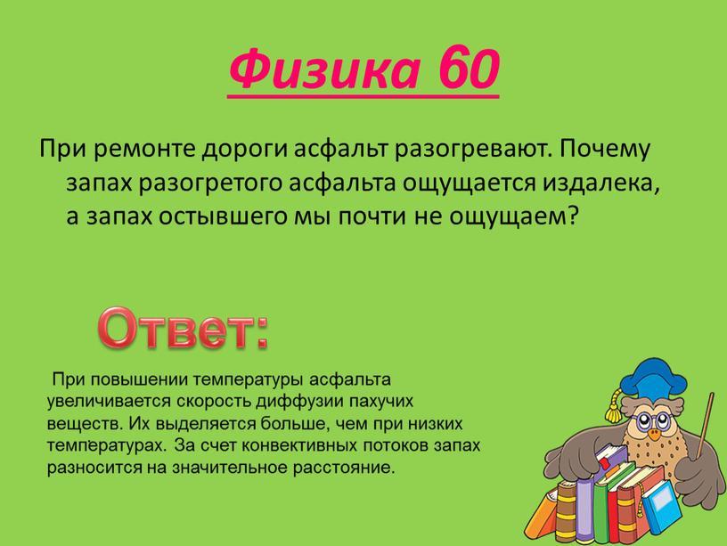 Физика 60 При ремонте дороги асфальт разогревают