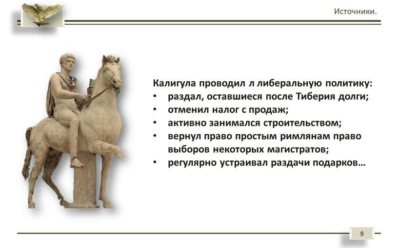 Источники. Калигула проводил л либеральную политику: раздал, оставшиеся после