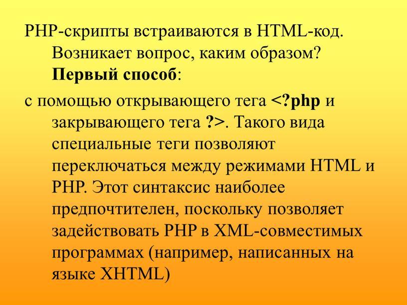 PHP-скрипты встраиваются в HTML-код