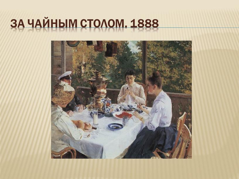 За чайным столом. 1888