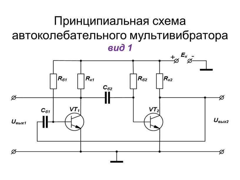Принципиальная схема автоколебательного мультивибратора вид 1