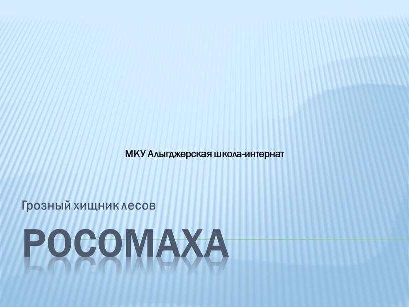 Росомаха Грозный хищник лесов МКУ