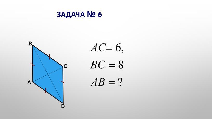 Задача № 6 А В С D