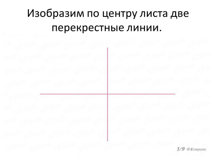 Изобразим по центру листа две перекрестные линии