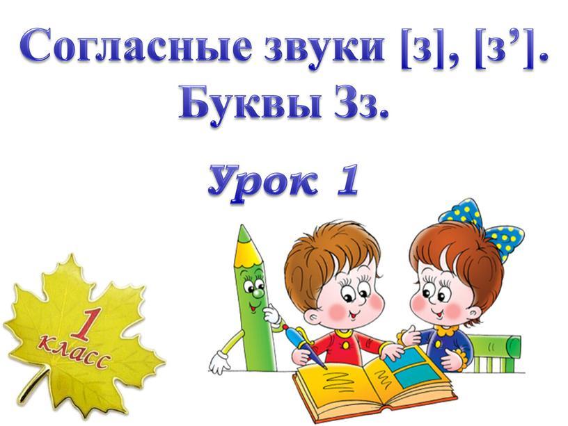 Урок 1 Согласные звуки [з], [з']