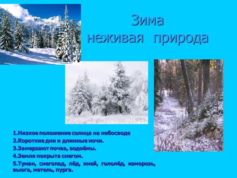 Зима неживая природа 1.Низкое положение солнца на небосводе 2