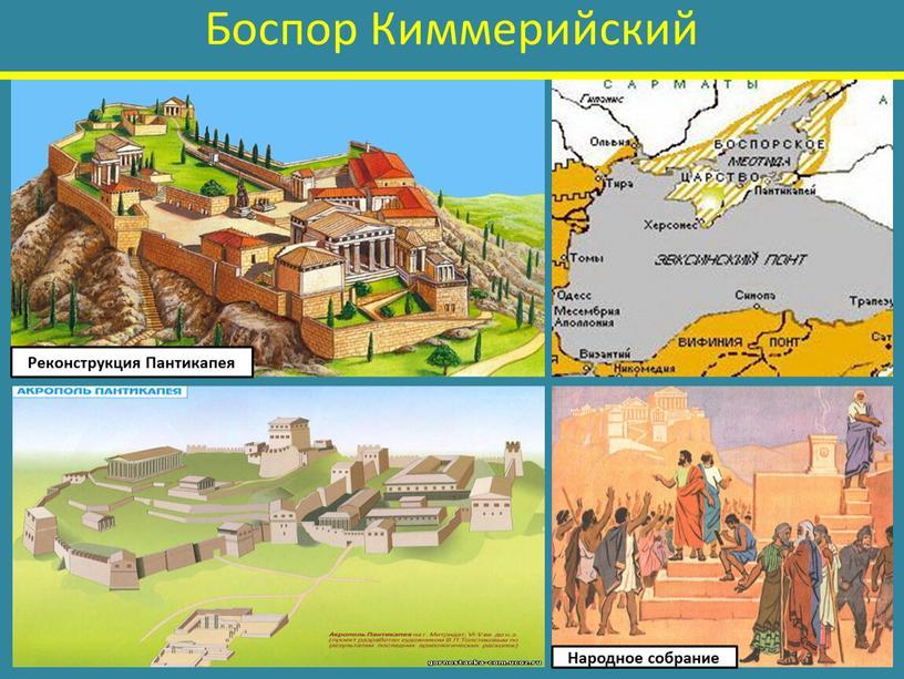 Боспор Киммерийский Реконструкция