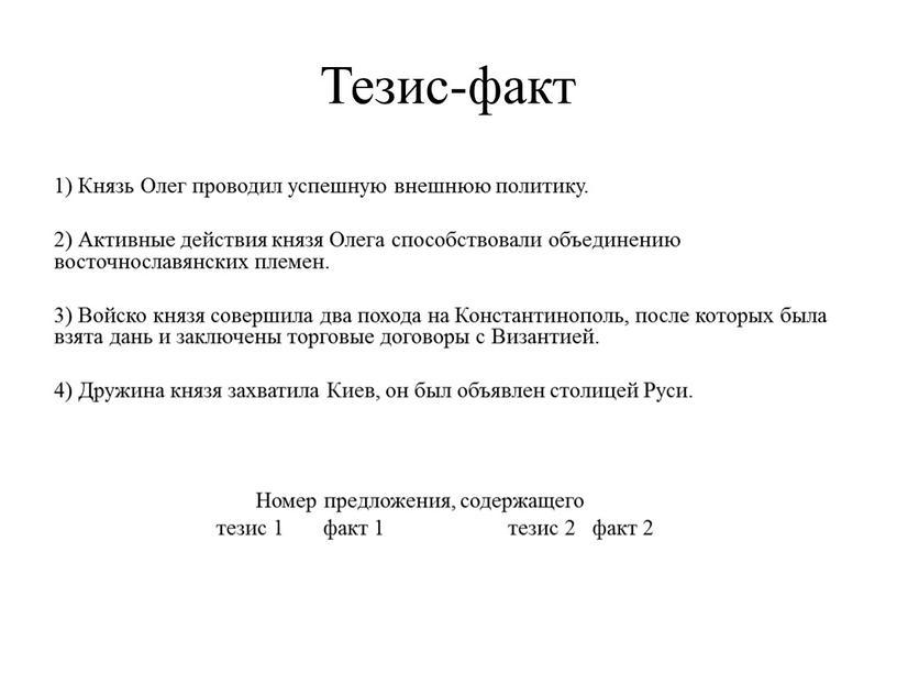 Тезис-факт 1) Князь Олег проводил успешную внешнюю политику