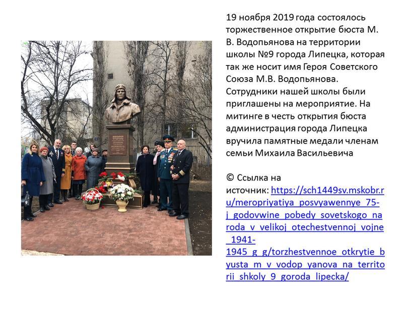 М. В. Водопьянова на территории школы №9 города