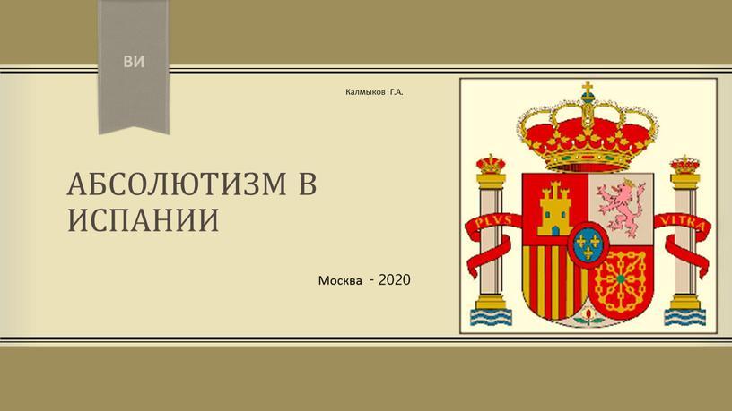 Абсолютизм в Испании Москва - 2020