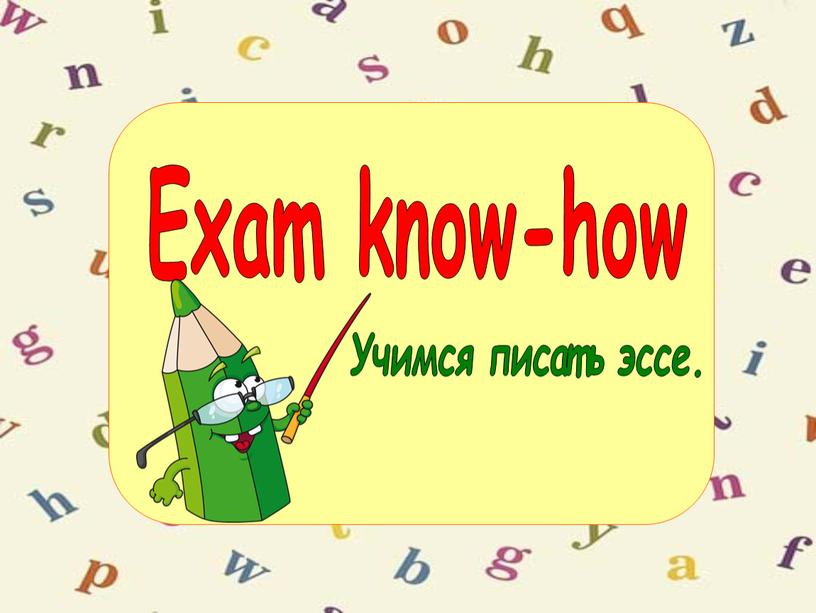 Exam know-how Учимся писать эссе