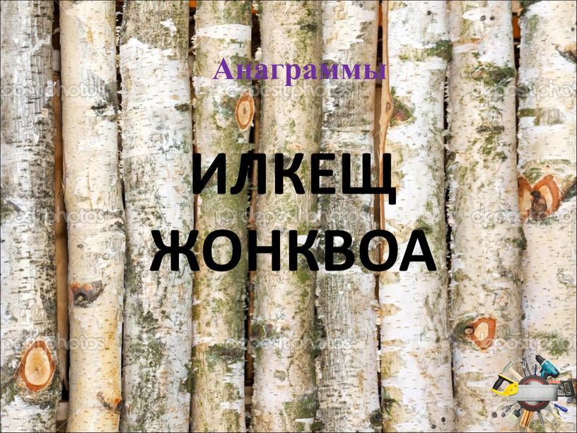 Анаграммы ИЛКЕЩ ЖОНКВОА