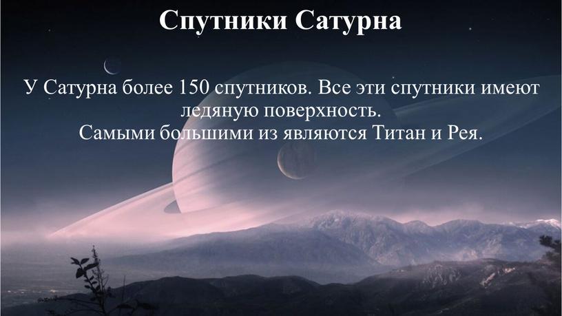 У Сатурна более 150 спутников.