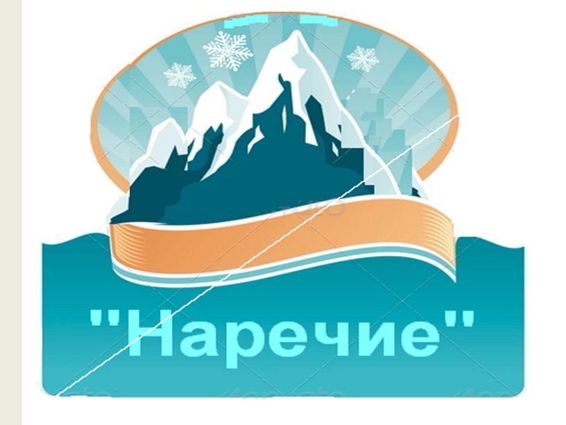 """Конспект урока и презентация по русскому язык """"Наречие. Повторение изученного"""" 7 класс"""