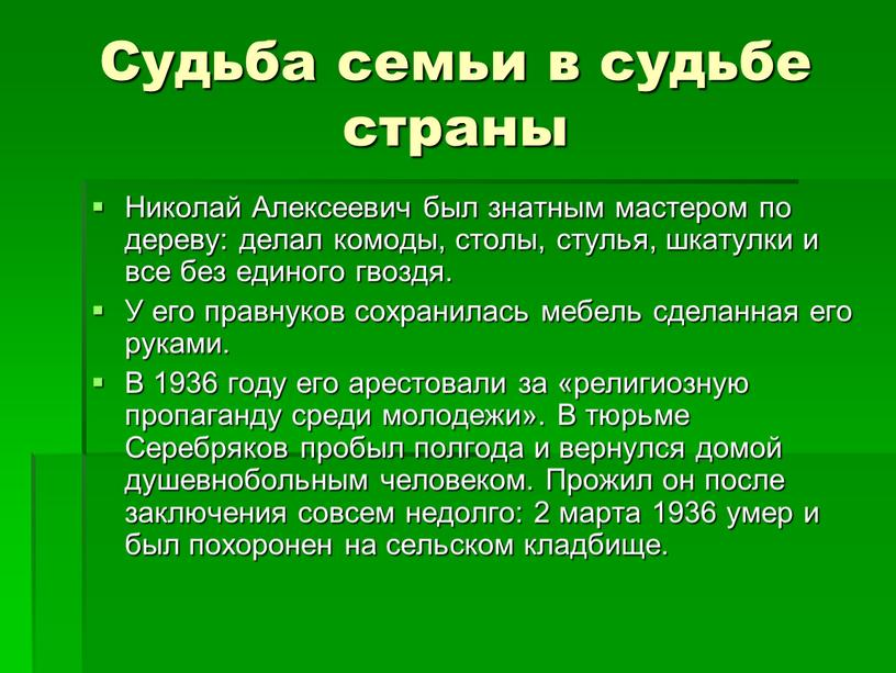 Судьба семьи в судьбе страны Николай