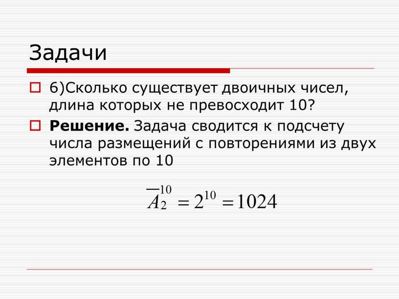 Задачи 6)Сколько существует двоичных чисел, длина которых не превосходит 10?
