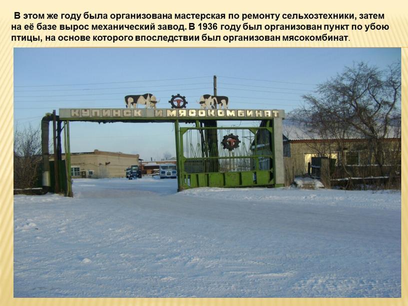 В этом же году была организована мастерская по ремонту сельхозтехники, затем на её базе вырос механический завод